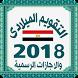 التقويم الميلادى المصرى 2018 by AL kanony