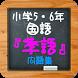小学5・6年国語『季語』問題集 by MORIMOTO LABO