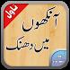 Ankhon Me Dhanak by Urdu Library