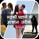 चूटकी मे लड़की पटना सीखे by Free Desi Masala Kahani