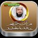 القرآن خالد الجليل بدون نت
