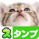 Cat Stickers Free by peso.apps.pub.arts