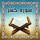 سوره مبارکه حشر (صوتی) by abaas shojaei