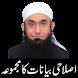 M Tariq Jameel All Bayanat by Urdu Library