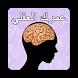 عمرك العقلي-اختبار عمر العقل 2 by KechAppsDev