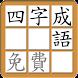 Chinese Idiom Puzzle Trad Free by Sino Vista Systems (Hong Kong) Co., Ltd.