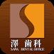 澤 歯科 by Samurai Link Co., Ltd.