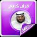 قرآن كريم بصوت محمد البراك by Devkh ALQuRan