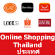 Online Shopping Thailand by Team Mobi