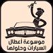 أعطال السيارات وحلولها 2017 by ''Mobile App''