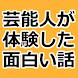 芸能人が体験した面白い&話すべらない話~爆笑×お笑い芸人×実話~ by cocorojapan
