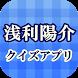 浅利陽介クイズ by 葵アプリ