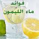 فوائد ماء الليمون by Mohamed Tarek