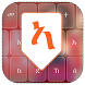 Amharic Keyboard by Robbie Davis