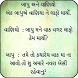 Gujarati Jokes Pictures by OceanInfoHub