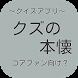 【2017年最新】アニメ クズの本懐 クイズ by 葵アプリ