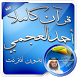 قرآن كاملا بدون انترنت العجمي by قرآن كاملا بدون انترنت