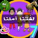 تعلم العربية للأطفال في عشرة أيام by hafssa dev