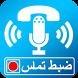 ضبط تماس حرفه ای by Persan App