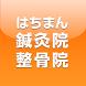 はちまん鍼灸院接骨院 by Samurai Link Co., Ltd.