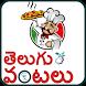 Telugu Vantalu A to Z by saitutorials