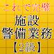 施設警備業務検定試験対策アプリ~過去問題×練習問題~ by cocorojapan