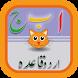 Urdu Qaida Alphabet Alif Be Pe by zafar khokhar