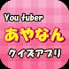 ユーチューバー あやなんクイズ by 葵アプリ