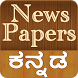 Newspapers Kannada by Appcarry