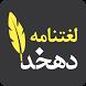 لغتنامه دهخدا (کامل) by eFossa