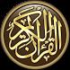 القرآن الكريم كامل بدون انترنت by simppro