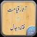 Asaar e Qayamat by Urdu Library