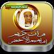 القرآن إبراهيم الأخضر بدون نت by islamic application