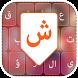 Arabic Keyboard by Robbie Davis