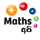 MathsApi