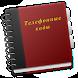 Справочник кодов