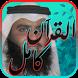 احمد العجمي-القران الكريم كامل by AyCr