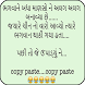 Gujju Gujarati Jokes Pictures by OceanInfoHub