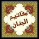مفاتیح الجنان by abaas shojaei