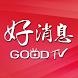 好消息月刊 by GOOD TV 好消息電視台