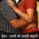 Devar Bhabhi ki Sachhi Kahaniya by Desi Hot Masti