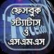 বাংলা ফেবু স্ট্যাটাস ~ bangla status by ERT Apps Pro