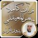 المعيقلي قرآن كاملا بدون نت
