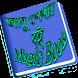 জাদু শেখার বই (Magic Book) by Life Apps Store