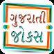 All Gujarati Jokes 2017 by vishvadeveloper