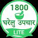 1800 Home Remedies घरेलु उपचार by Mukesh Kaushik