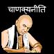 Chankya Neeti in Gujarati
