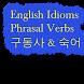 구동사 영어숙어 Phrasal Verbs by wordsbean