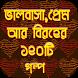 ভালবাসার গল্প - valobasar golpo bangla by Ghuddi