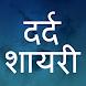 10000+ Dard Bhari Shayari Hindi - दर्द भरी शायरी by CreativeCom App